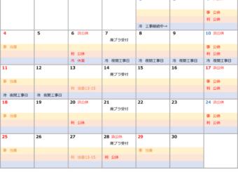 2021年4月の営業日を更新しました※4/16追記